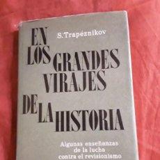 Libros de segunda mano: EN LOS GRANDES VIRAJES DE LA HISTORIA, DE TRAPEZNIKOV. COMUNISMO. MOSCÚ. UNICO EN TC. Lote 212869991