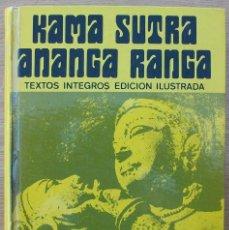 Libros de segunda mano: KAMA SUTRA Y ANANGA RANGA. ANONIMOS. 1ª EDICION, 1974. Lote 118854835