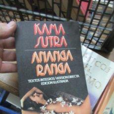 Libros de segunda mano: LIBRO KAMA SUTRA ANANGA RANGA 1988 ED.29 L-11649-915. Lote 138580190