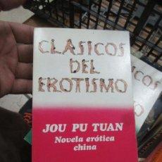 Libros de segunda mano: LIBRO JOU PU TUAN NOVELA ERÓTICA CHINA LI YÜ CLÁSICOS DEL EROTISMO Nº5 1978 BRUGUERA L-17925. Lote 138609990