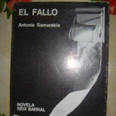 Libros de segunda mano: EL FALLO. ANTONI SAMARAKIS. NOVELA SEIX BARRAL. Nº308. 1972. Lote 39917139