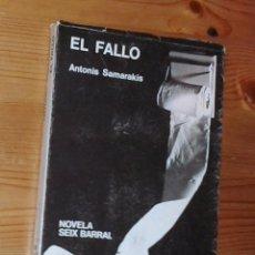 Libros de segunda mano: ANTONIS SAMARAKIS - EL FALLO - SEIX BARRAL, 1971 [PRIMERA EDICIÓN EN ESPAÑA]. Lote 38727990