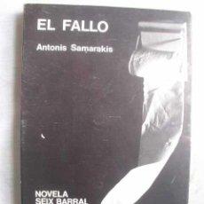 Libros de segunda mano: EL FALLO. SAMARAKIS, ANTONIS. 1972. Lote 49319779