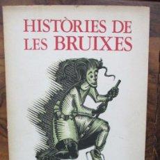 Libros de segunda mano: HISTÒRIES DE LES BRUIXES D'ALTAFULLA. ANTONI GELABERT. 1971. PRIMERA EDICIÓ. IL·LUSTR. BOIXOS.. Lote 62524716
