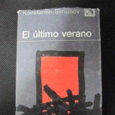 Libros de segunda mano: EL ULTIMO VERANO. KONSTANTIN SIMONOV. EDICIONES DESTINO. COLECCION ANCORA Y DELFIN. VOL 439. 1977. Lote 66504542