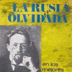 Libros de segunda mano: LA RUSIA OLVIDADA - ANTON CHEJOV. Lote 106929303