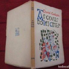 Libros de segunda mano: AS COVAS DO REI CINTOLO - DANIEL CORTEZÓN - EDI GALAXIA 1956 1ª, EJEMPLAR INTONSO + INFO. Lote 112925019
