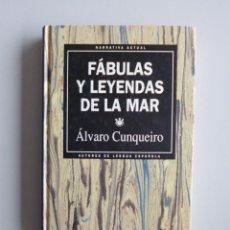Libros de segunda mano: ALVARO CUNQUEIRO // FÁBULAS Y LEYENDAS DE LA MAR // 1994. Lote 114997979