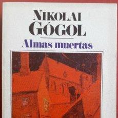 Libros de segunda mano: NIKOLAI GÓGOL . ALMAS MUERTAS. Lote 128979747