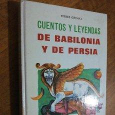 Libros de segunda mano: PIERRE GRIMAL, CUENTOS Y LEYENDAS DE BABILONIA Y DE PERSIA . Lote 152493438