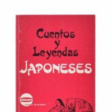 Libros de segunda mano: CUENTOS Y LEYENDAS JAPONESES. Lote 158629249