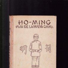 Libros de segunda mano: HO-MING - HIJA DE LA NUEVA CHINA - ELIZABETH FOREMAN LEWIS - EDITORIAL JUVENTUD 1952 / ILUSTRADO. Lote 171678424