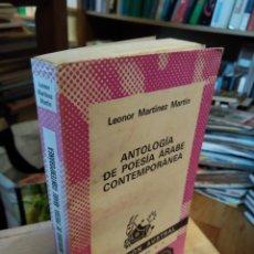 Libros de segunda mano: ANTOLOGÍA DE POESÍA ÁRABE CONTEMPORANEA.. Lote 180878893