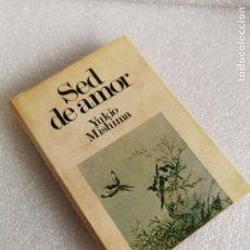 Livres d'occasion: YUKIO MISIIMA SED DE AMOR PRIMERA EDICION EN CASTELLANO TAPA DURA 1974. Lote 184020156