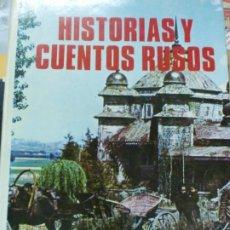 Libros de segunda mano: HISTORIAS Y CUENTOS RUSOS VV.AA EDIT PETRONIO AÑO 1978. Lote 194310105