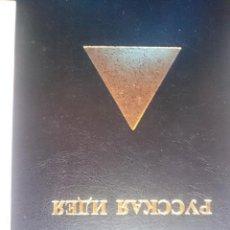 Libros de segunda mano: LA IDEA RUSA - SOBRE NUMEROLOGIA TOTALMENTE EN RUSO. Lote 207571867
