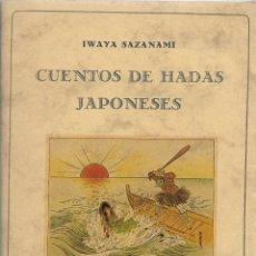 Libros de segunda mano: CUENTOS DE HADAS JAPONESES, IWAYA SAZANAMI. Lote 217713026
