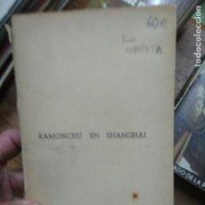 Libros de segunda mano: RAMONCHU EN SHANGHAI, JULIO DE LARRACOECHEA. L.16184-825. Lote 220962562