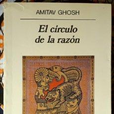Livres d'occasion: AMITAV GHOSH . EL CÍRCULO DE LA RAZÓN . ANAGRAMA. Lote 224308908