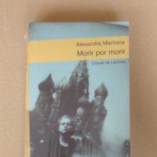 Libros de segunda mano: MORIR POR MORIR. ALEXANDRA MARININA. CÍRCULO DE LECTORES. LIBRO PRECINTADO. Lote 233572800