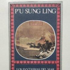 Libros de segunda mano: LOS FANTASMAS DEL MAR - P'U SUNG LING - EL ARCA PERDIDA - 1982. Lote 238609865