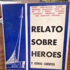 Libros de segunda mano: RELATO SOBRE HEROES Y OTROS CUENTOS - GORKI - TOSTOI - PEVLENKO - PLATONOV - SIMONOV ...ETC. Lote 262938690