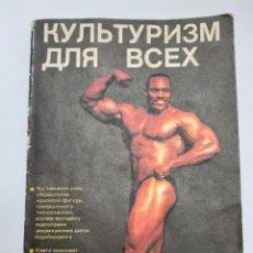 Libros de segunda mano: LIBRO CULTIRIZMO PARA TODOS .MOSCU 1991A. Lote 270172383