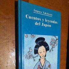 Libros de segunda mano: CUENTOS Y LEYENDAS DEL JAPÓN. AMPARO TAKAHASHI. TAPA DURA. BUEN ESTADO. Lote 293675903
