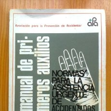 Libros de segunda mano: MANUAL DE PRIMEROS AUXILIOS, MANUAL VALDERRAMA CARRASCO, 1971. Lote 42878283