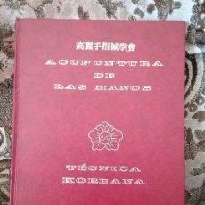 Libros de segunda mano: ACUPUNTURA DE LAS MANOS (TÉCNICA KOREANA), DEL PROFESOR LEE WON IL. SOLO 500 EJEMPLARES. EXCELENTE E. Lote 187528521