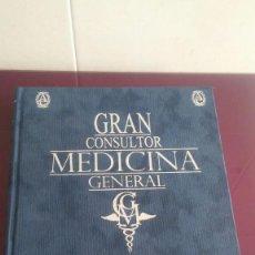 Libros de segunda mano: GRAN CONSULTOR MEDICINA GENERAL HD 3D - SALUD Y CUIDADOS DE LA TERCERA EDAD. Lote 111094631