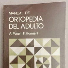 Libros de segunda mano: MANUAL DEL ORTOPEDIA DEL ADULTO. A. PATEL.- F. HONNART.. Lote 173488800