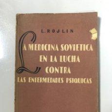 Libros de segunda mano: LA MEDICINA SOVIETICA EN LA LUCHA CONTRA LAS ENFERMEDADES PSIQUICAS. L. ROJLIN. MOSCU. PAGS: 179. Lote 177264092