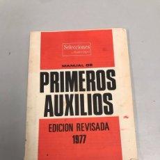 Libros de segunda mano: PRIMEROS AUXILIOS. Lote 187374541