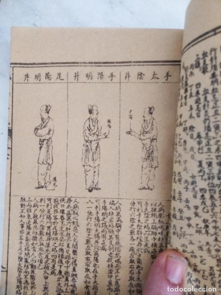 Libros de segunda mano: DOS PRECIOSOS LIBRITOS ANTIGUOS MEDICINA TRADICIONAL CHINA/ACUPUNTURA, BONITOS DIBUJOS - Foto 5 - 240176350