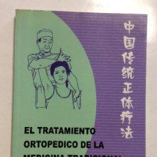 Libros de segunda mano: EL TRATAMIENTO ORTOPÉDICO DE LA MEDICINA TRADICIONAL CHINA. Lote 256084885