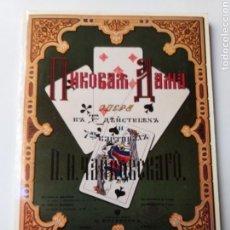 Libros de segunda mano: MÚSICA ÓPERA . LA DAMA DE PICAS . TEATRO LA ZARZUELA TEMPORADA ÓPERA 1990 PROGRAMA. Lote 171733123
