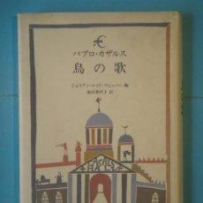 Libros de segunda mano: PAU CASALS - SONG OF THE BIRDS - JULIAN LLOYD WEBBER - ROBIN BOOK, 1989 (MUY RARO, EN JAPONES). Lote 191903636