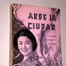 Libros de segunda mano: ARDE LA CIUDAD. JOAQUÍN IZQUIERDO RUBIO. EL NOTICIERO. ZARAGOZA, 1971. SEGUNDA GUERRA MUNDIAL.. Lote 25554902