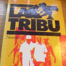 Libros de segunda mano: MANUEL LEGUINECHE - LA TRIBU. Lote 27165174