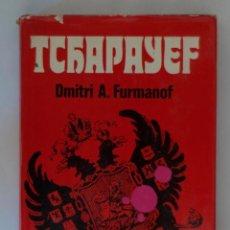 Libros de segunda mano: TCHAPAIEF DE DMITRI. A. FURMANOF. EDICIONES PICAZO. 1973.. Lote 45050550