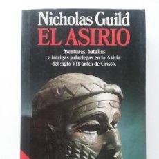 Libros de segunda mano: EL ASIRIO - AVENTURAS, BATALLAS E INTRIGAS EN ASIRIA - NICHOLAS GUILD - PLANETA. Lote 176732304