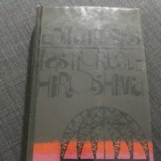Libros de segunda mano: LAS FLORES DE HIROSHIMA . EDITA MORRIS . CIRCULO DE LECTORES. 1962. Lote 194400102
