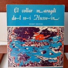 Libros de segunda mano: EL COLLAR MARAGDI DEL REI HUSSEIN. VICENT ESCRIVA. 4,99 ENVIÓ CERTIFICADO.. Lote 238575730
