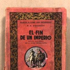 Libros de segunda mano: EL FIN DE UN IMPERIO (LAS HIJAS CAÍDAS). P.N. KRASNOFF. CASA EDITORIAL FELIU Y SUSANNA.. Lote 295982838