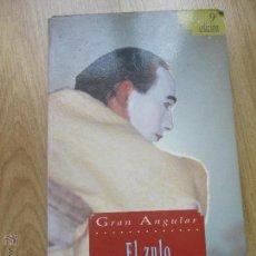 Libros de segunda mano: EL ZULO. FERNANDO LALANA, PREMIO GRAN ANGULAR 1984. Lote 53083154