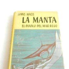 Libros de segunda mano: LA MANTA EL DIABLO DEL MAR ROJO HANS HASS EDITORIAL JUVENTUD BARCELONA 1954.. Lote 105854887