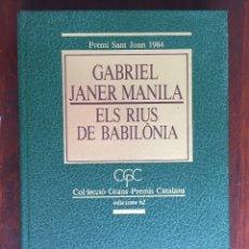 Libros de segunda mano: GABRIEL JANER MANILA. ELS RIUS DE BABILONIA. PREMI SANT JOAN 1984. COL.LECCIO GRANS PREMIS CATALANS. Lote 178815533