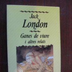 Libros de segunda mano: GANES DE VIURE I ALTRES RELATS - JACK LONDON - STOCK DE LLIBRERIA - ENVIO GRATIS. Lote 148674070
