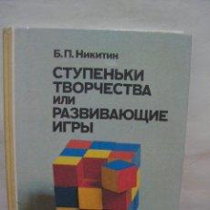 Libros de segunda mano: + CUBO RUBIK, LIBRO EN RUSO. Lote 13636668